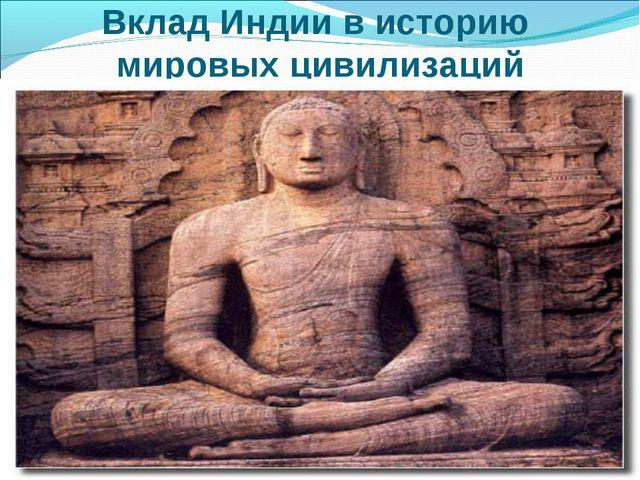 Вклад Индии в историю мировых цивилизаций