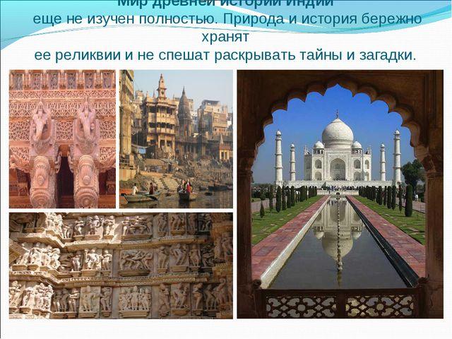 Мир древней истории Индии еще не изучен полностью. Природа и история бережно...