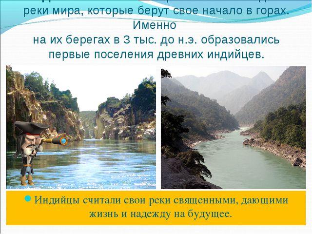 ИНД и ГАНГ – самые широкие и полноводные реки мира, которые берут свое начало...
