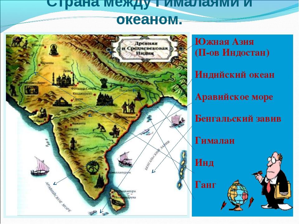 Страна между Гималаями и океаном. Южная Азия (П-ов Индостан) Индийский океан...