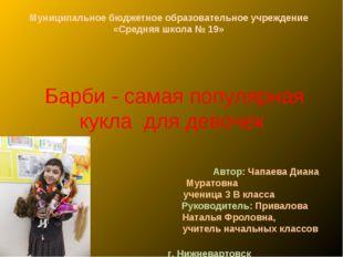 Барби - самая популярная кукла для девочек Автор: Чапаева Диана Муратовна уч