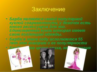 Заключение Барби является самой популярной куклой современности, у девочек ес