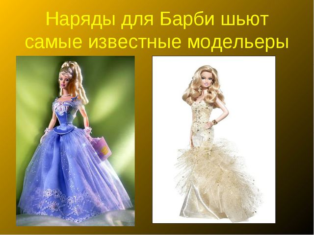 Наряды для Барби шьют самые известные модельеры