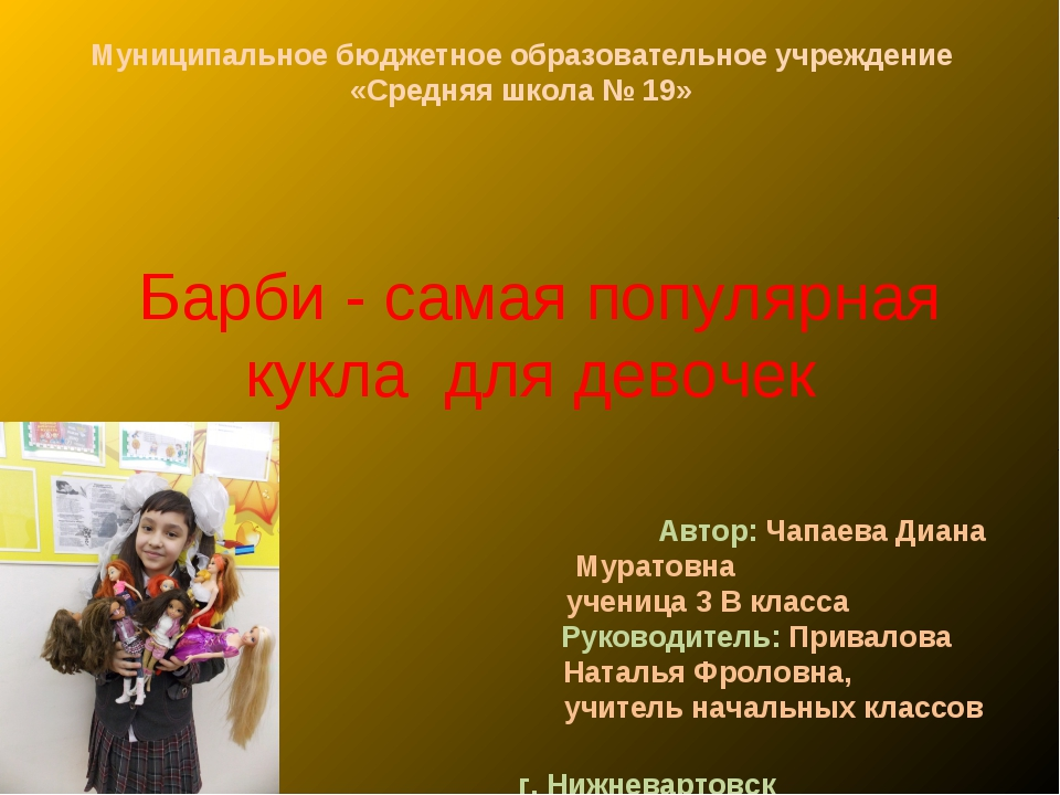 Барби - самая популярная кукла для девочек Автор: Чапаева Диана Муратовна уч...