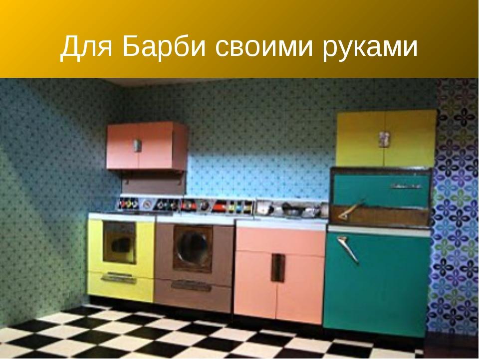 Как изготовить мебель кухню