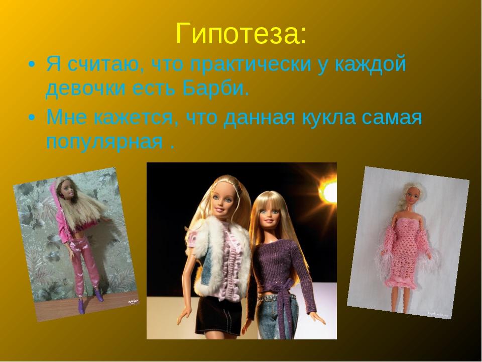 Я считаю, что практически у каждой девочки есть Барби. Мне кажется, что данна...