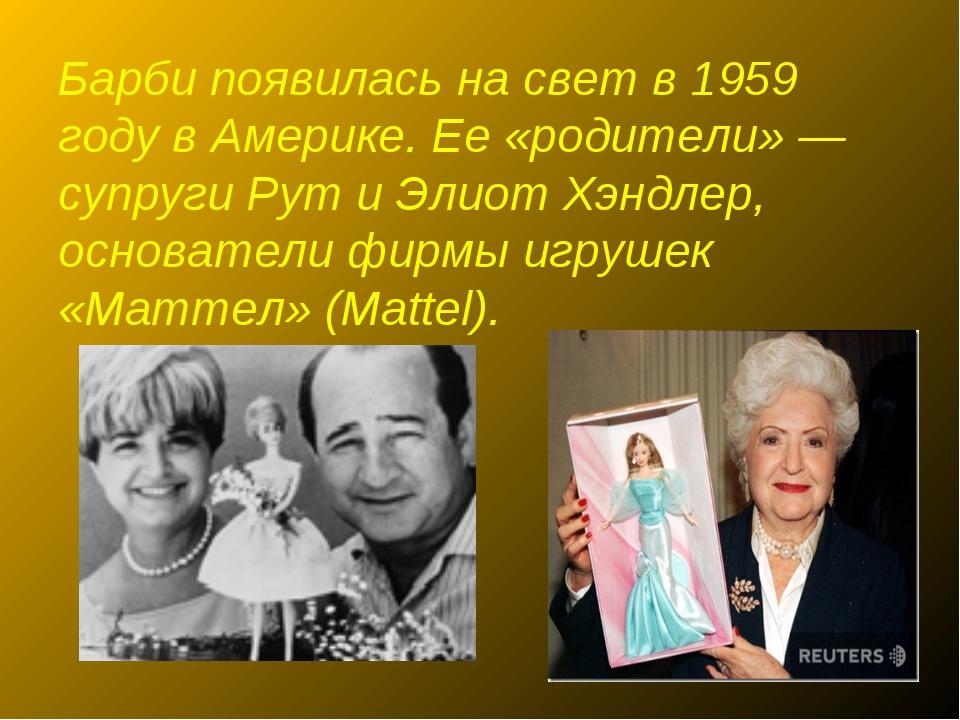 Барби появилась на свет в 1959 году в Америке. Ее «родители» — супруги Рут и...
