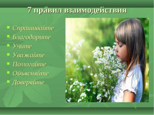 7 правил взаимодействия Спрашивайте Благодарите Учите Уважайте Помогайте Объя
