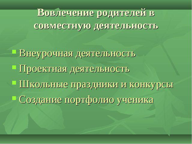 Вовлечение родителей в совместную деятельность Внеурочная деятельность Проект...