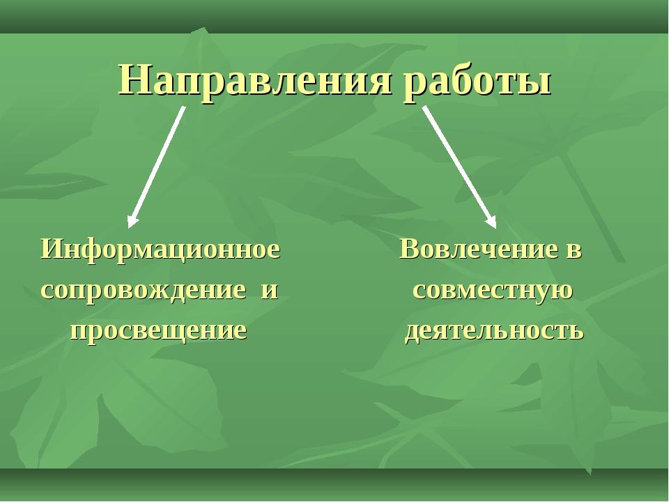 Направления работы Информационное Вовлечение в сопровождение и совместную про...