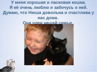 У меня хорошая и ласковая кошка. Я её очень люблю и забочусь о ней. Думаю, чт