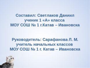 Составил: Светлаков Даниил ученик 1 «А» класса МОУ СОШ № 1 г.Катав – Ивановск