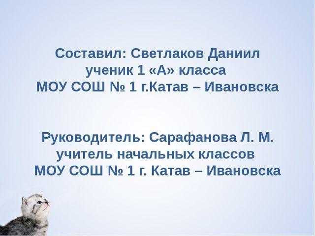 Составил: Светлаков Даниил ученик 1 «А» класса МОУ СОШ № 1 г.Катав – Ивановск...