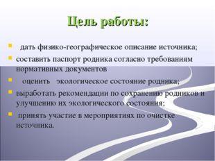 Цель работы: дать физико-географическое описание источника; составить паспорт