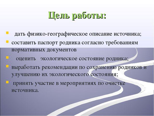 Цель работы: дать физико-географическое описание источника; составить паспорт...