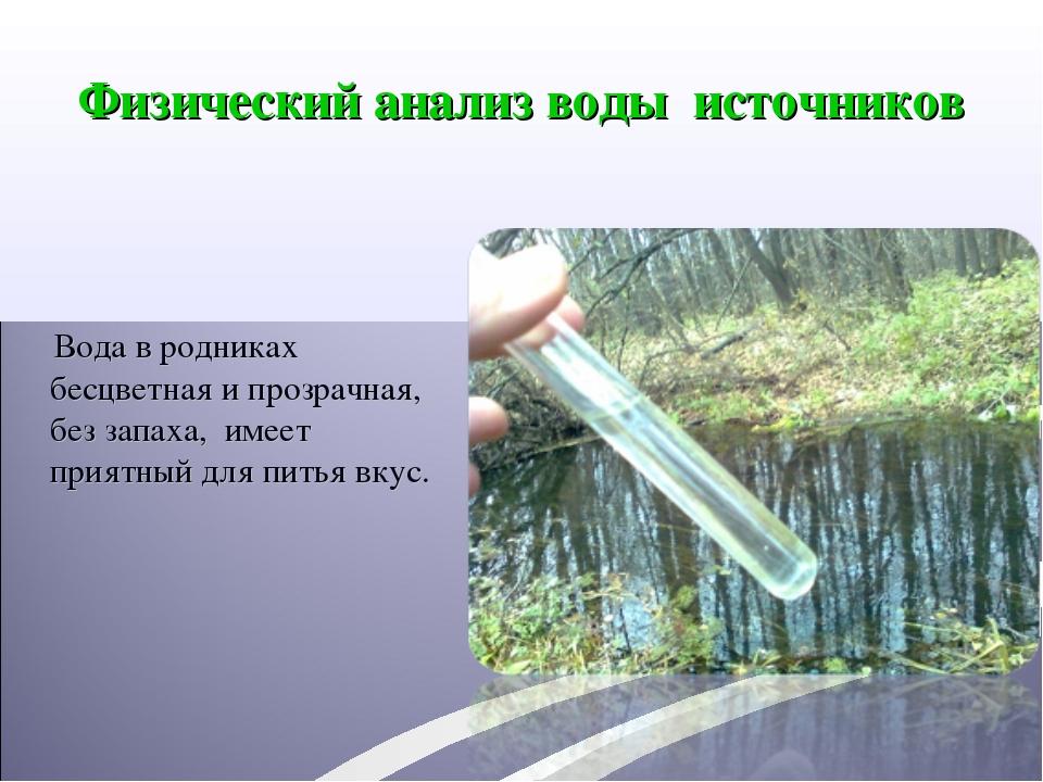 Физический анализ воды источников Вода в родниках бесцветная и прозрачная, бе...