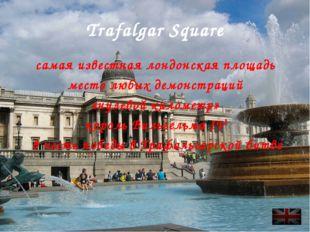 Trafalgar Square самая известная лондонская площадь место любых демонстраций