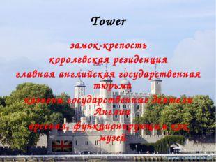 Tower замок-крепость королевская резиденция главная английская государственна