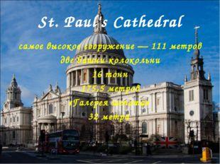 St. Paul's Cathedral самое высокое сооружение — 111 метров две башни-колоколь