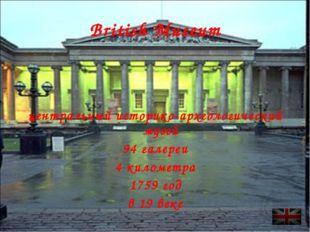 British Museum центральный историко-археологический музей 94 галереи 4киломе