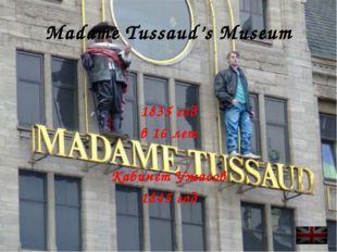 Madame Tussaud's Museum 1835 год в 16 лет Кабинет Ужасов 1845 год