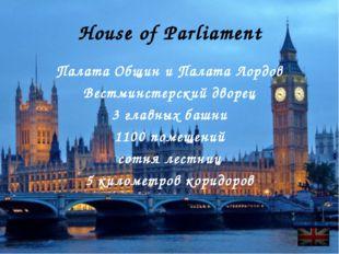 House of Parliament Палата Общин и Палата Лордов Вестминстерский дворец 3 гла