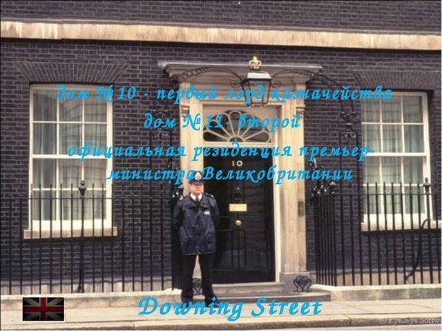 Downing Street дом №10 - первый лорд казначейства дом №11- второй официальн...
