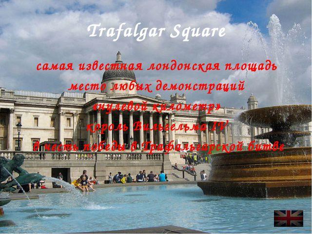 Trafalgar Square самая известная лондонская площадь место любых демонстраций...