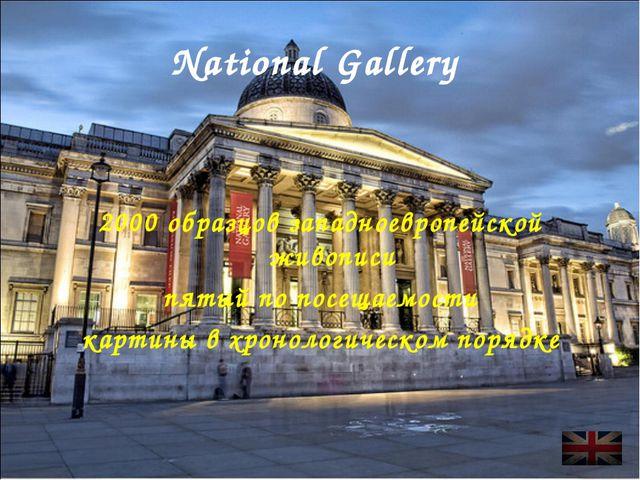 National Gallery 2000 образцов западноевропейской живописи пятый по посещаем...