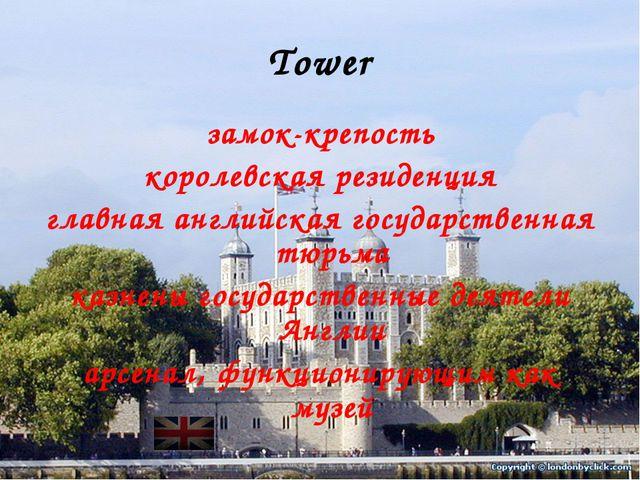 Tower замок-крепость королевская резиденция главная английская государственна...