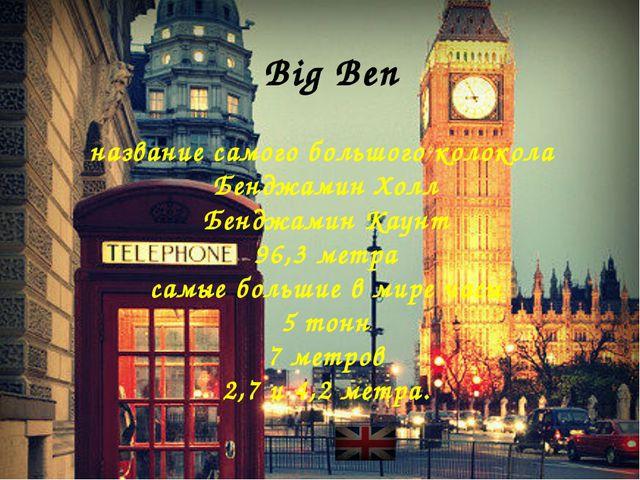название самого большого колокола Бенджамин Холл Бенджамин Каунт 96,3 метра...