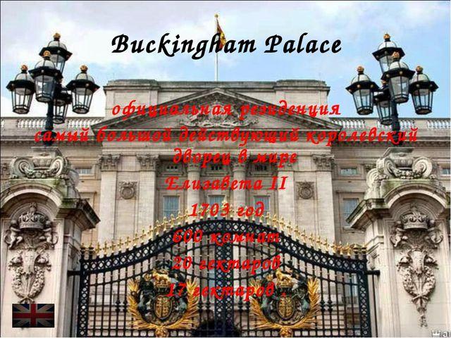 Buckingham Palace официальная резиденция самый большой действующий королевски...