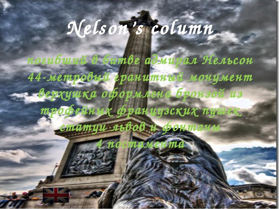 Nelson's column погибший в битве адмирал Нельсон 44-метровый гранитный монуме...