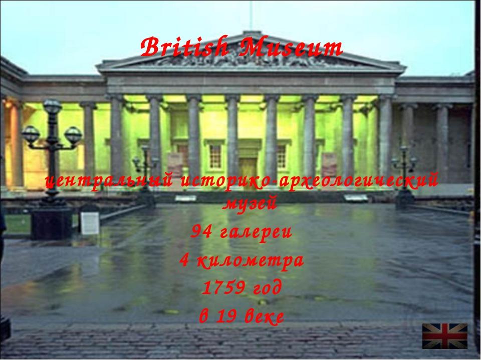 British Museum центральный историко-археологический музей 94 галереи 4киломе...