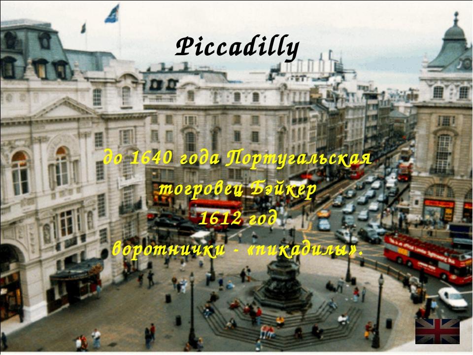 Piccadilly до 1640 года Португальская тогровец Бэйкер 1612 год воротнички - «...