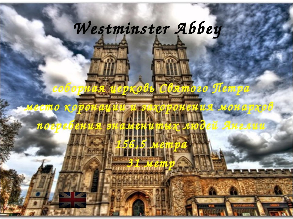 Westminster Abbey соборная церковь Святого Петра место коронации и захоронени...