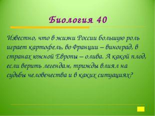 Биология 40 Известно, что в жизни России большую роль играет картофель, во Фр