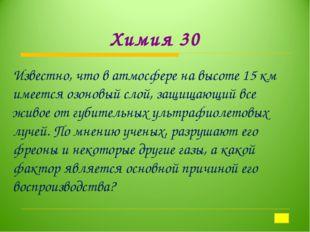 Химия 30 Известно, что в атмосфере на высоте 15 км имеется озоновый слой, защ