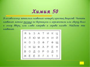 Химия 50 В головоломке затаились названия четырёх простых веществ. Читать наз