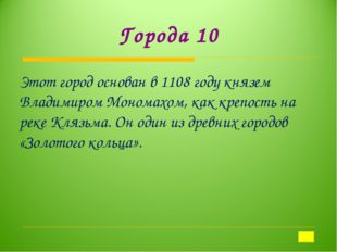 Города 10 Этот город основан в 1108 году князем Владимиром Мономахом, как кре