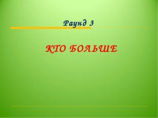 КТО БОЛЬШЕ Раунд 3