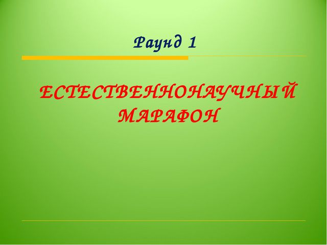 ЕСТЕСТВЕННОНАУЧНЫЙ МАРАФОН Раунд 1