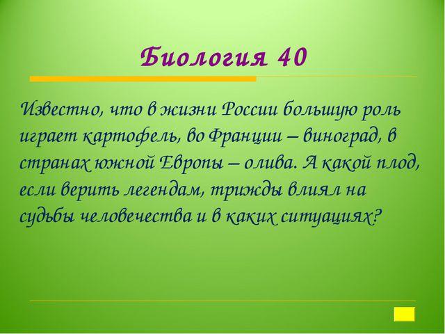 Биология 40 Известно, что в жизни России большую роль играет картофель, во Фр...