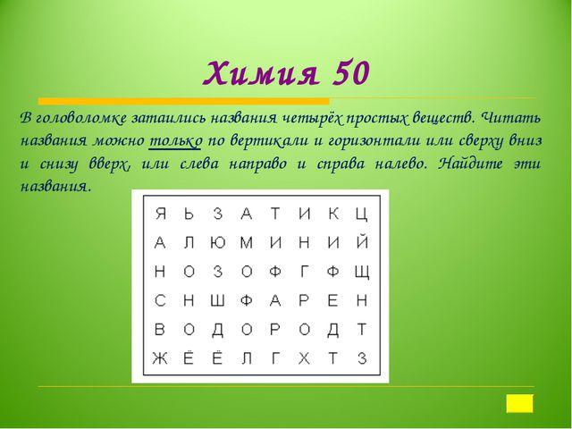 Химия 50 В головоломке затаились названия четырёх простых веществ. Читать наз...