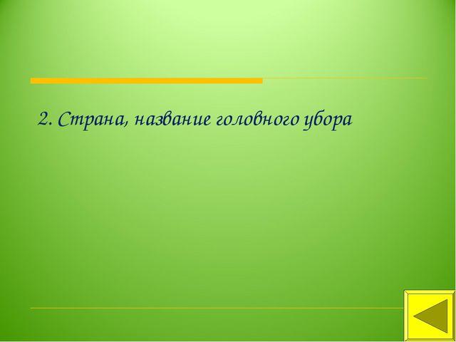 2. Страна, название головного убора
