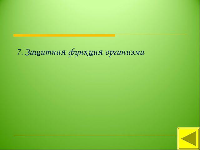 7. Защитная функция организма