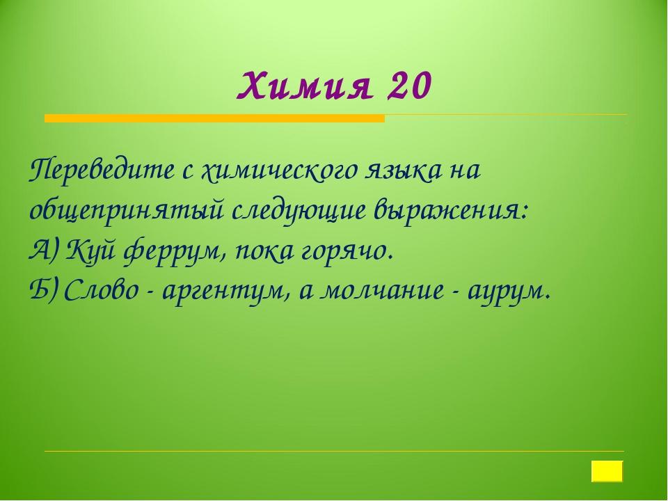 Химия 20 Переведите с химического языка на общепринятый следующие выражения:...