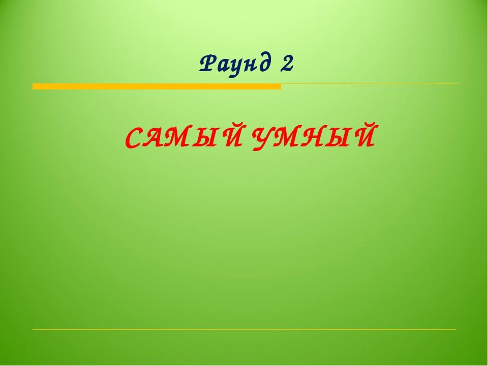 САМЫЙ УМНЫЙ Раунд 2