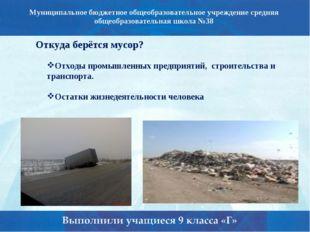 Откуда берётся мусор? Отходы промышленных предприятий, строительства и трансп
