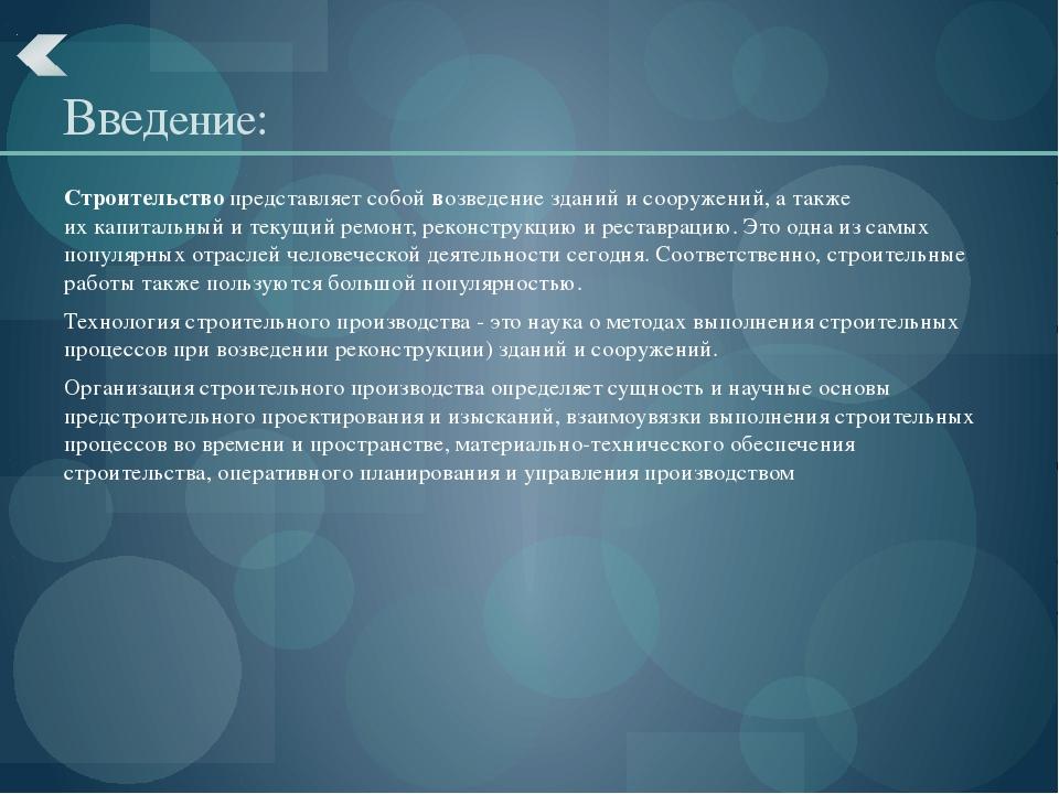 Содержание и структура строительных процессов. Основу строительной технологии...
